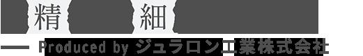 超精密 微細加工.com